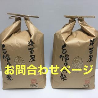 お問合わせ専用ページ 無農薬 コシヒカリ玄米・精米 25kgまで対応(米/穀物)