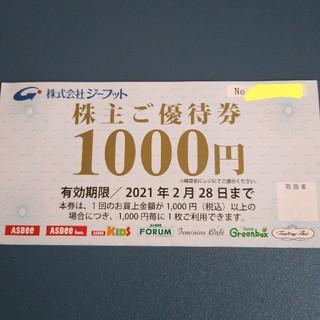 アスビー(ASBee)のジーフット 最新株主優待 1000円(ショッピング)