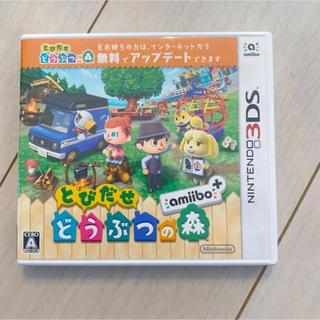 ニンテンドー3DS(ニンテンドー3DS)のとびだせ どうぶつの森 amiibo+(家庭用ゲームソフト)