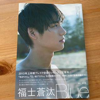 福士蒼汰Blue(アート/エンタメ)