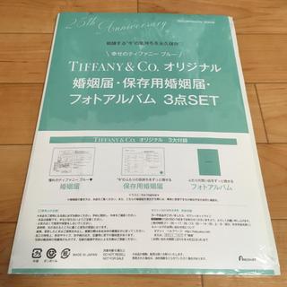 ティファニー(Tiffany & Co.)のゼクシィ2018年付録ティファニー婚姻届(結婚/出産/子育て)