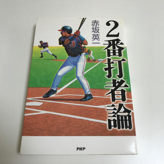 2番打者論(ノンフィクション/教養)