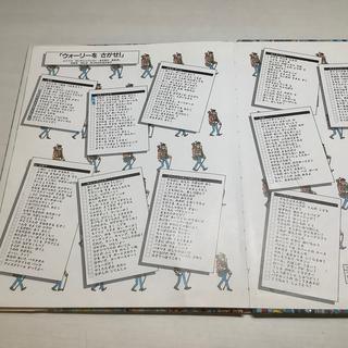 ウォーリー(WOLY)のウォーリーのおもしろゲームブック(絵本/児童書)