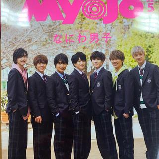 ジャニーズ(Johnny's)のMyojo 2020年5月号 なにわ男子 西畑大吾(アイドルグッズ)