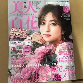 カドカワショテン(角川書店)の超美品 美人百花 2020年 06月号(その他)
