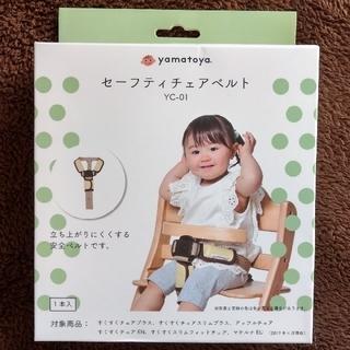 ヤマトヤ(大和屋)のセーフティチェアベルト YC-01(その他)