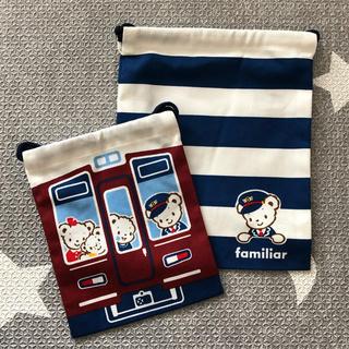 ファミリア(familiar)の未使用 ファミリア 阪急 巾着2枚セット(ランチボックス巾着)