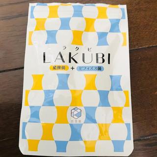 LAKUBI ラクビ(ダイエット食品)