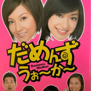 だめんず・うぉ~か~ DVD-BOX DVD 送料込み(TVドラマ)