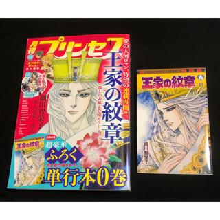 アキタショテン(秋田書店)の月刊プリンセス2020年1月号&0巻セット(漫画雑誌)