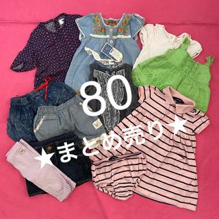 ★まとめ売り★ 女の子 80 夏 夏服