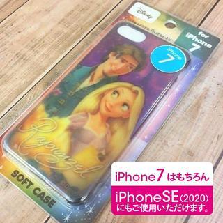 ラプンツェル(ラプンツェル)のディズニー ラプンツェル iPhoneSE/7 スマホケース DN397S(iPhoneケース)