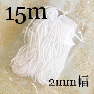 完全未開封♡大容量❣️マスク用ソフトゴム15m/2mm幅(各種パーツ)