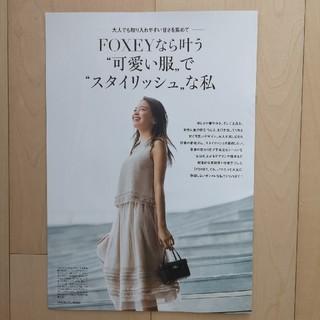 フォクシー(FOXEY)の最新☆[FOXEY]ブローシャー very2020.6(ファッション)