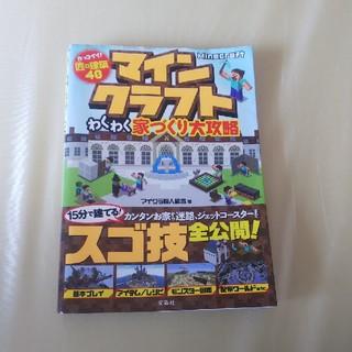 宝島社 - マインクラフトわくわく家づくり大攻略