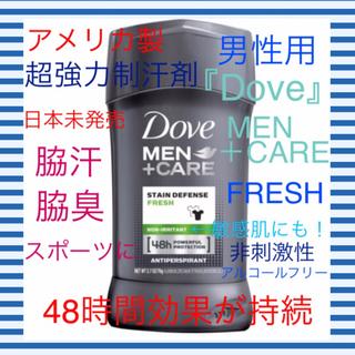 Unilever - アメリカ製 ダヴ メンズ  フレッシュ 固形デオドラントスティック