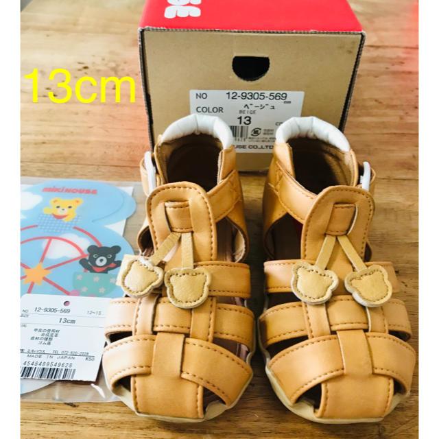 mikihouse(ミキハウス)の13cm ベビーサンダル ミキハウス キッズ/ベビー/マタニティのベビー靴/シューズ(~14cm)(サンダル)の商品写真
