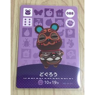 どうぶつの森 amiiboカード どぐろう(カード)