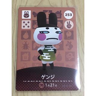 どうぶつの森 amiiboカード ゲンジ(カード)