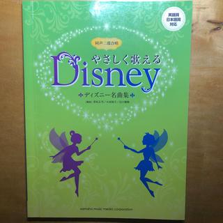 ディズニー(Disney)のやさしく歌えるディズニー名曲集(楽譜)