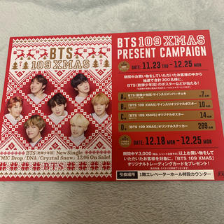 ボウダンショウネンダン(防弾少年団(BTS))のBTS 109 クリスマスコラボ 店頭ポップ 非売品(K-POP/アジア)