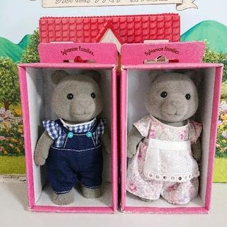 エポック(EPOCH)のシルバニアファミリー クマ お母さん お父さん 復刻版 おもちゃ 人形 ドール(ぬいぐるみ/人形)