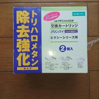 ミツビシ(三菱)の⚫新品未使用⚫クリンスイ カートリッジ★(浄水機)