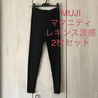 ムジルシリョウヒン(MUJI (無印良品))のMUJI マタニティ涼感レギンス黒M〜L 2枚セット(マタニティタイツ/レギンス)