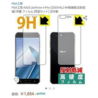 エイスース(ASUS)のPDA工房☆ASUS ZenFone 4 Pro (ZS551KL)9H高硬度☆(保護フィルム)
