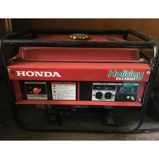 ホンダ(ホンダ)のHONDA HOLIDAY EB2300H 発電機 エンジン発電機(防災関連グッズ)