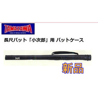 タマザワ(Tamazawa)のTAMAZAWA タマザワ 野球 長尺バット用 バットケース(バット)