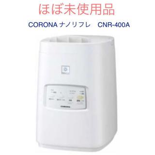 コロナ - CORONA ナノリフレ CNR-400A 美容健康機器