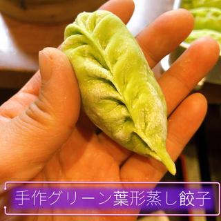 30個手作葉形蒸し餃子!国産ほうれん草汁での皮!豚肉とニラの完璧なプロポーション(野菜)