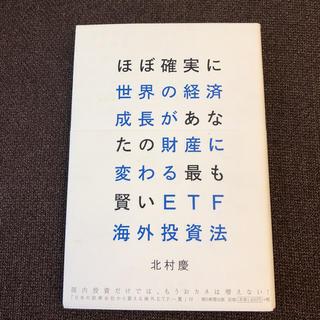 アサヒシンブンシュッパン(朝日新聞出版)のほぼ確実に世界の経済成長があなたの財産に変わる最も賢いETF海外投資法(ビジネス/経済)