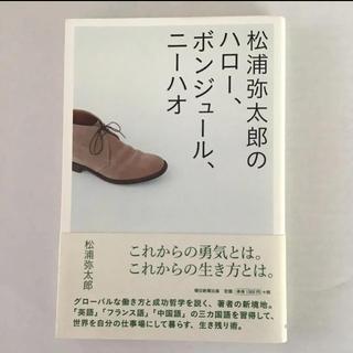 アサヒシンブンシュッパン(朝日新聞出版)の松浦弥太郎 ハロー ボンジュール ニーハオ(ノンフィクション/教養)
