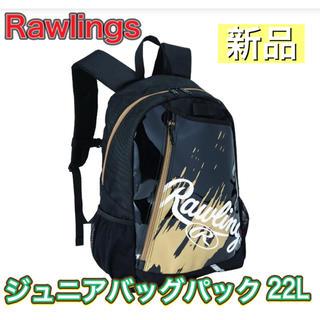 ローリングス(Rawlings)のRawlings ローリングス 野球 ジュニアバッグパック ブラック×ゴールド(その他)
