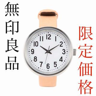 ムジルシリョウヒン(MUJI (無印良品))の新品★無印良品★腕時計・公園の時計・小 ヌメ革 メンズ レディース 限定♭(腕時計)