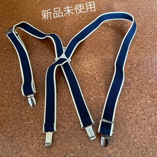 サスペンダー ネイビー ×ベージュ   吊る金具 吊りスカート  吊りズボン(サスペンダー)