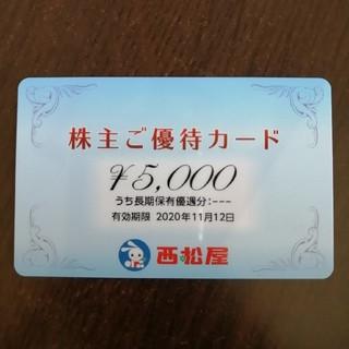 ニシマツヤ(西松屋)の【新品】 西松屋 株主優待(その他)