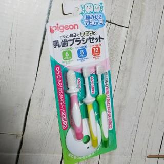ピジョン(Pigeon)の新品 ピジョン 親子で乳歯ケアシリーズ 乳歯ブラシセット(歯ブラシ/歯みがき用品)