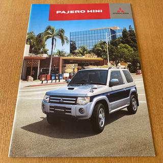 ミツビシ(三菱)のパジェロミニ カタログ 2012年3月(カタログ/マニュアル)
