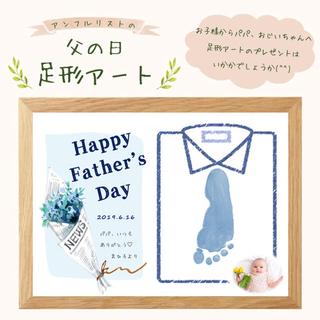 父の日足形アート(手形/足形)