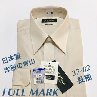 アオヤマ(青山)の洋服の青山 FULL MARK メンズワイシャツ S 長袖 日本製 形状記憶(シャツ)