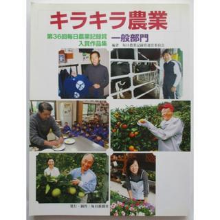 キラキラ農業 第36回毎日農業記録賞入賞作品集(ノンフィクション/教養)