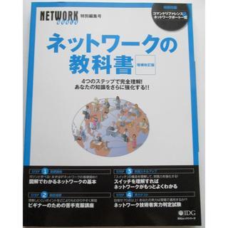 ネットワークの教科書(コンピュータ/IT)