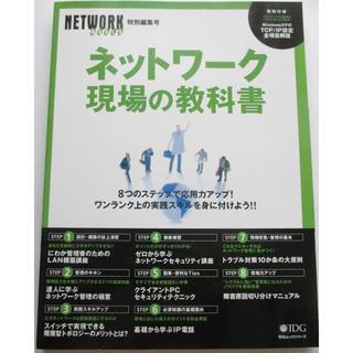 ネットワーク現場の教科書(コンピュータ/IT)