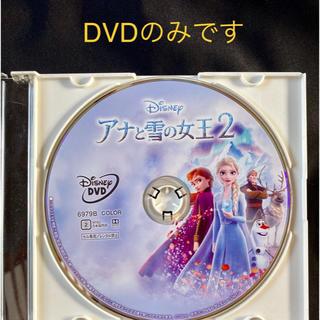 ディズニー(Disney)のアナと雪の女王2 DVDディスク(アニメ)