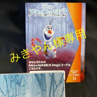 ディズニー(Disney)のアナと雪の女王2 マジックコードのみ(アニメ)