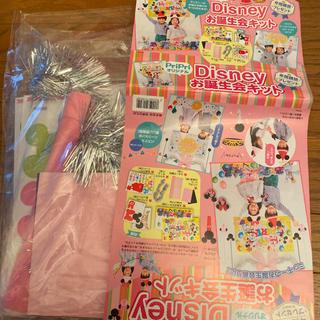ディズニー(Disney)のDisney お誕生会キット☆pripri(ガーランド)
