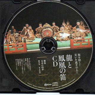 ★雅楽 日本の四季「龍と鳳凰の笛」ゆほびか2月号付録CD★(ヒーリング/ニューエイジ)